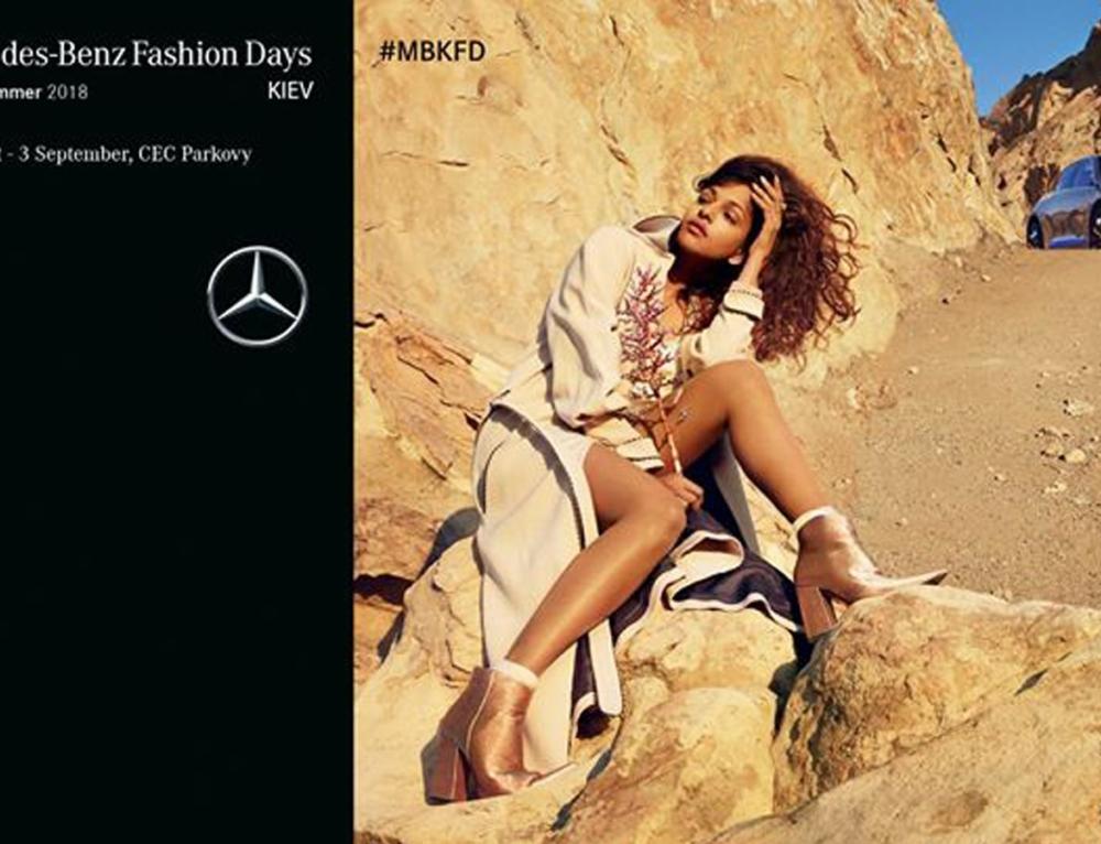 Расписание Mercedes-Benz Kiev Fashion Days SS`18