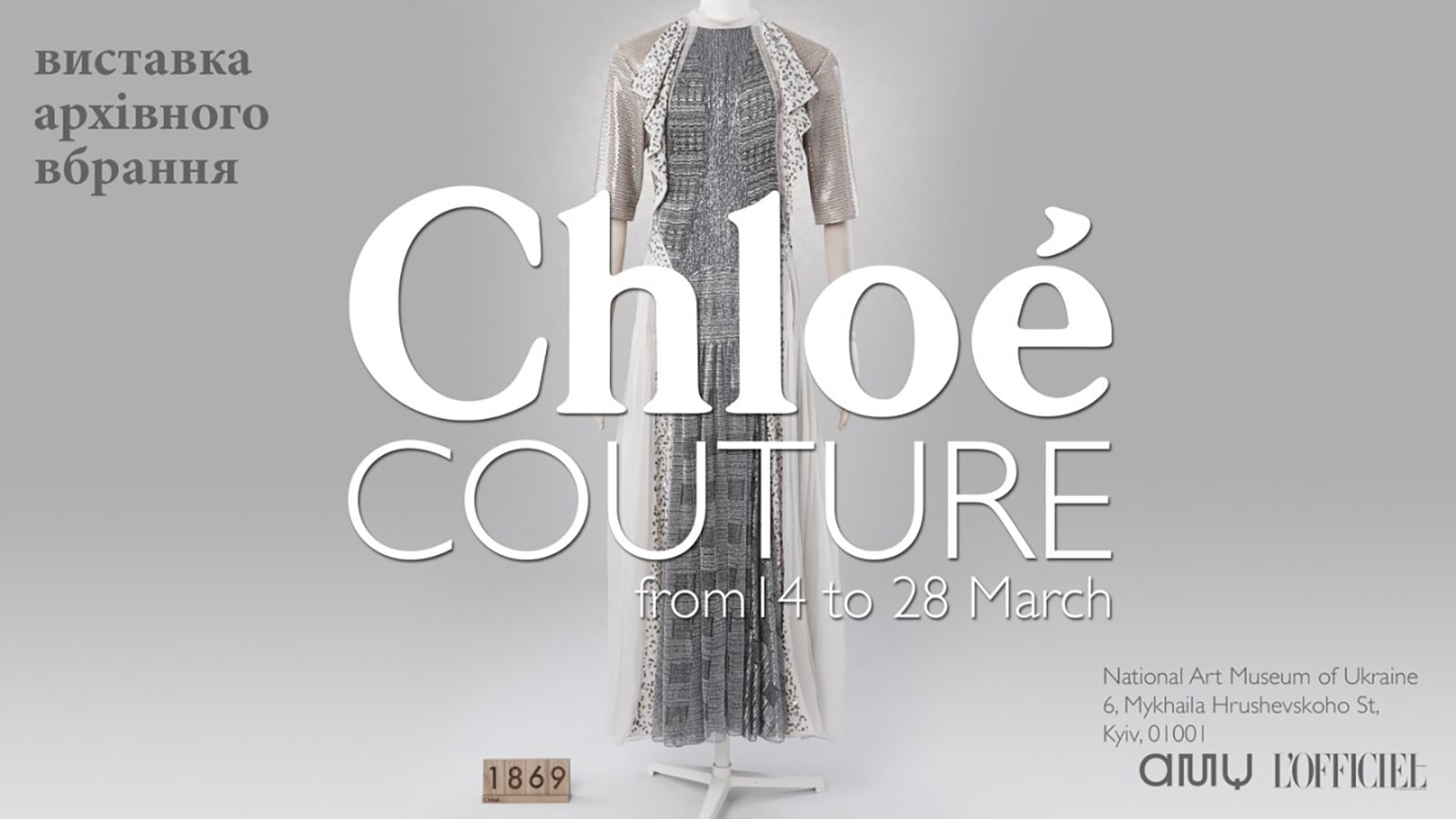 Выставка Chloe в Киеве!